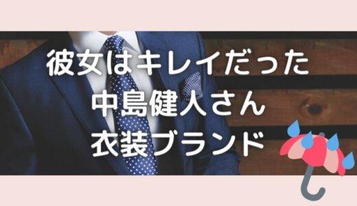 彼女はキレイだった中島健人のバッグ・腕時計ブランドは?値段はいくら?
