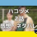 ハコヅメの横浜流星に似た犯人役&優太役は誰?【2話感想ネタバレ】