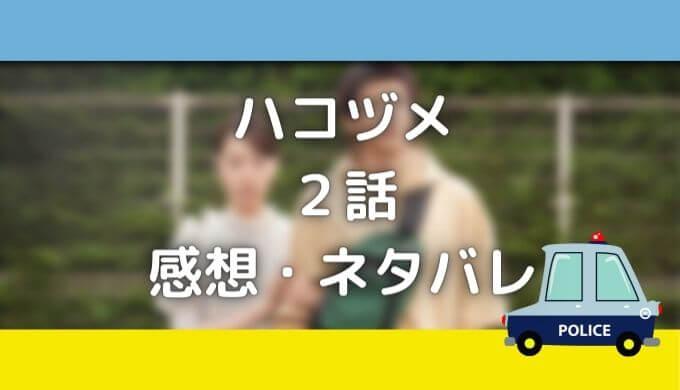 ハコヅメ2話|感想&ネタバレ!優太役&横浜流星に似た犯人役は誰?