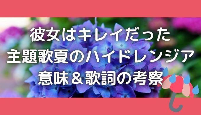ハイドレンジアの意味と歌詞を考察!花言葉がドラマにぴったり!?