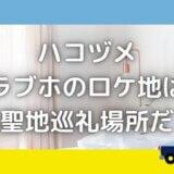 ハコヅメロケ地|ラブホテルの撮影場所がお洒落!他の映画やドラマにも協力!