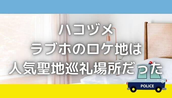 ハコヅメロケ地 ラブホテルの撮影場所がお洒落!他の映画やドラマにも協力!