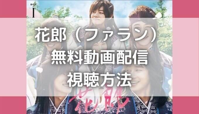 花郎(ファラン)希望の勇者たち 見逃し無料配信動画を視聴する方法は?