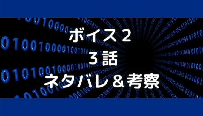 ボイス2・3話ネタバレ!声優松岡禎丞はどこに出演?ピエロ役は誰?