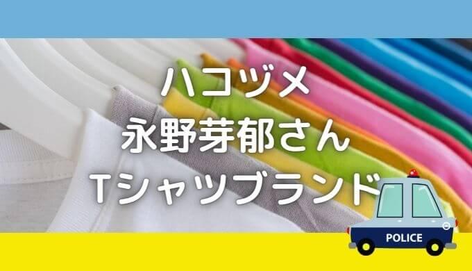 ハコヅメのTシャツがダサい?永野芽郁の衣装ブランドはどこの?