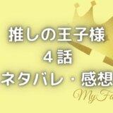 推しの王子様の仲村宗悟(三上悠太役)は2.5次元俳優?|4話ネタバレ