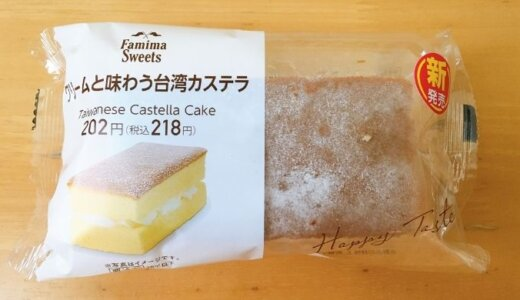 ファミマ クリームと味わう台湾カステラのカロリーは?【実食レポ】