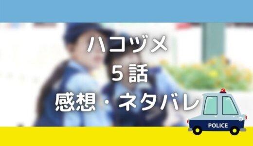 ハコヅメ5話|チンピラ大奥とは?合コンの相手・看護師役は誰?