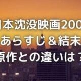 日本沈没映画(2006)のあらすじ&結末は?原作との違いも解説!