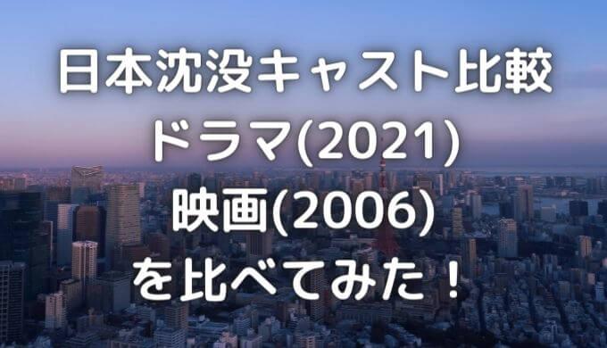 日本沈没キャスト比較!ドラマ(2021)と映画(2006)を比べてみた!