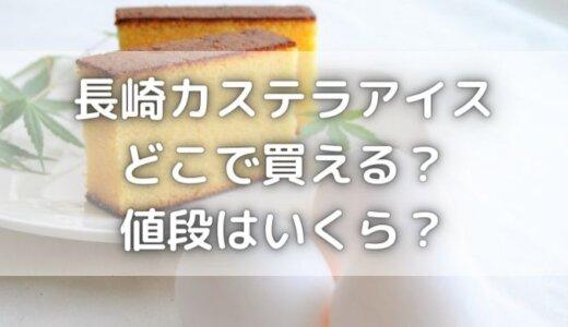 長崎カステラアイスはコンビニにある?どこで買える?値段はいくら?