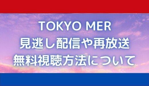東京エムイーアール再放送・見逃し配信はどこで見れる?無料視聴方法
