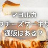 マヨルカのバスクチーズケーキサンドに通販はある?日持ちはどれくらい?