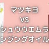 マツキヨのクレンジングとシュウウエムラが似てる?成分を徹底比較!