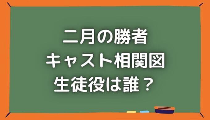 二月の勝者キャスト相関図|生徒役は誰?プロフィール入りで紹介!