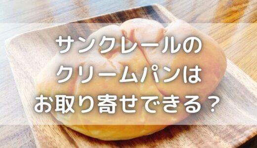 サンクレールのクリームパンはお取り寄せできる?賞味期限はいつ?