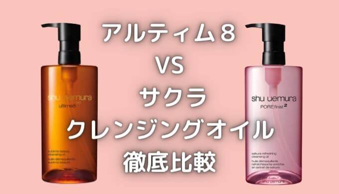 アルティム8とサクラ比較!shuuemura人気クレンジングどっちがいい?