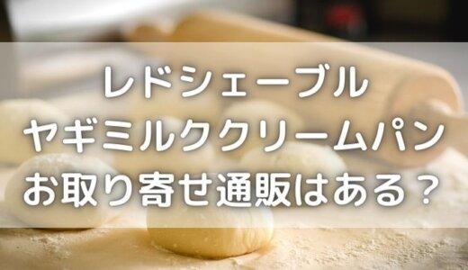 レドシェーブルのヤギミルククリームパンにお取り寄せ通販はある?
