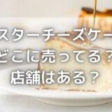 ミスターチーズケーキはどこに売ってる?大阪・東京に店舗はある?
