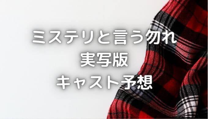 ミステリというなかれキャスト予想!実写ドラマ版ガロ&ライカ役は誰?