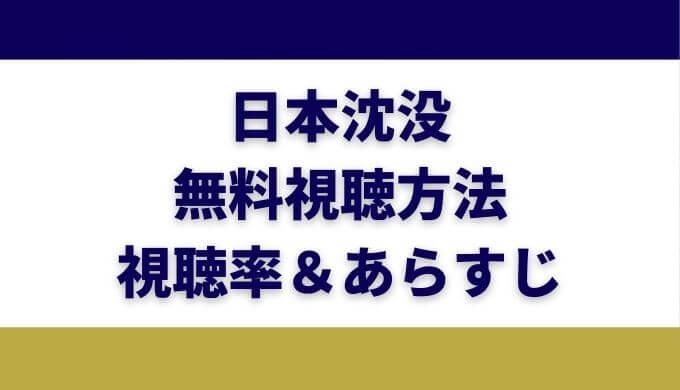 日本沈没2021の再放送&無料視聴方法!1話~視聴率&あらすじチェック