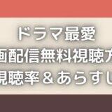 ドラマ最愛の動画配信無料視聴方法!1話~視聴率&あらすじチェック