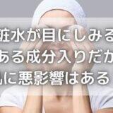 化粧水が目にしみるのは刺激ある成分入りだから?肌に悪影響はある?