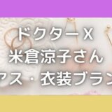 ドクターX2021米倉涼子のピアスブランドはどこの?1話衣装紹介