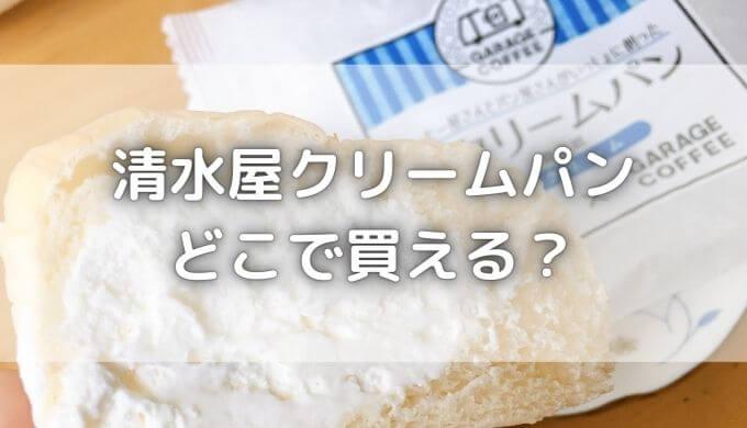 清水屋クリームパンはどこで買える?コンビニやイオン・ドンキにある?