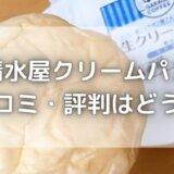 清水屋クリームパンの口コミ・評判はどう?八天堂とどっちが人気?